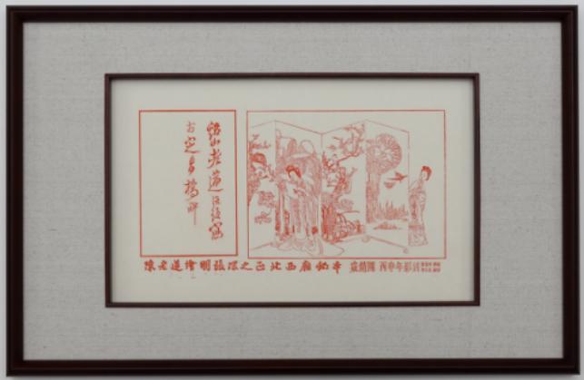台湾最著名综艺节目主持人之一徐乃麟收藏《西厢窥简图》6