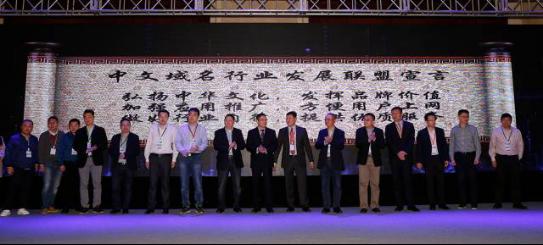 中文域名行业发展联盟成立,发力推进中文域名应用11