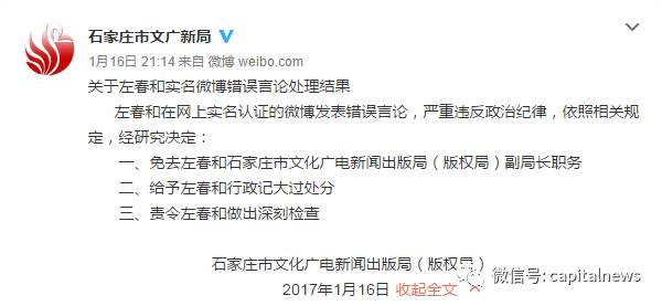左春和辱骂毛主席微博 河北一副局长微博发表错误言论被免 辞人大代表职务