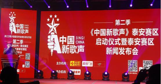 第二季《中国新歌声》山东泰安赛区海选启动|