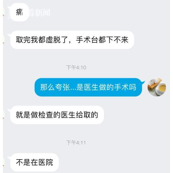 捐卵女孩与记者的QQ聊天截图