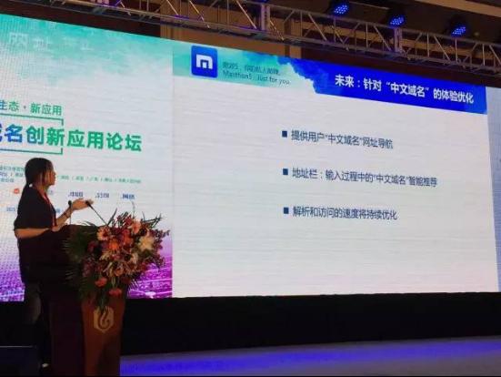 中文域名行业发展联盟成立,发力推进中文域名应用17