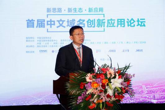 中文域名行业发展联盟成立,发力推进中文域名应用7