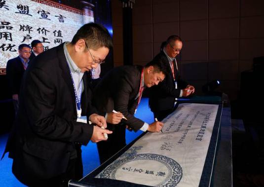 中文域名行业发展联盟成立,发力推进中文域名应用12