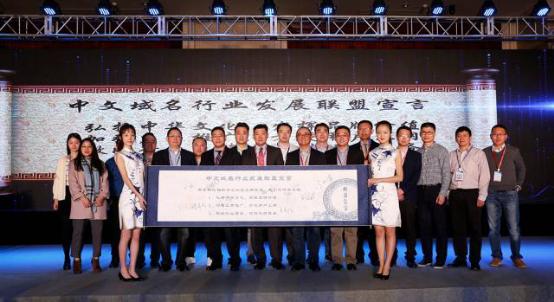 中文域名行业发展联盟成立,发力推进中文域名应用13