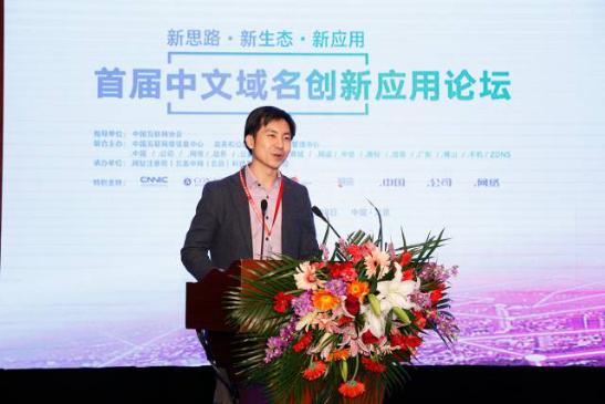 中文域名行业发展联盟成立,发力推进中文域名应用8
