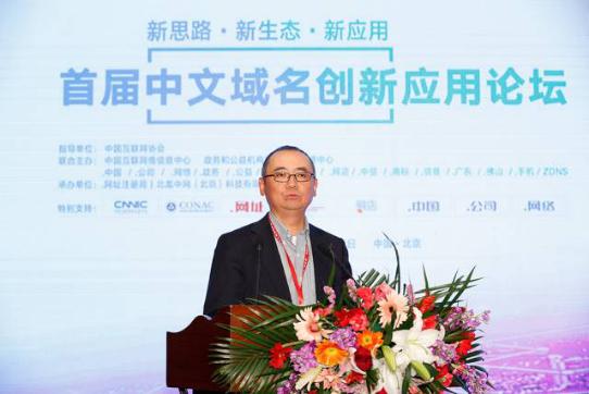 中文域名行业发展联盟成立,发力推进中文域名应用5