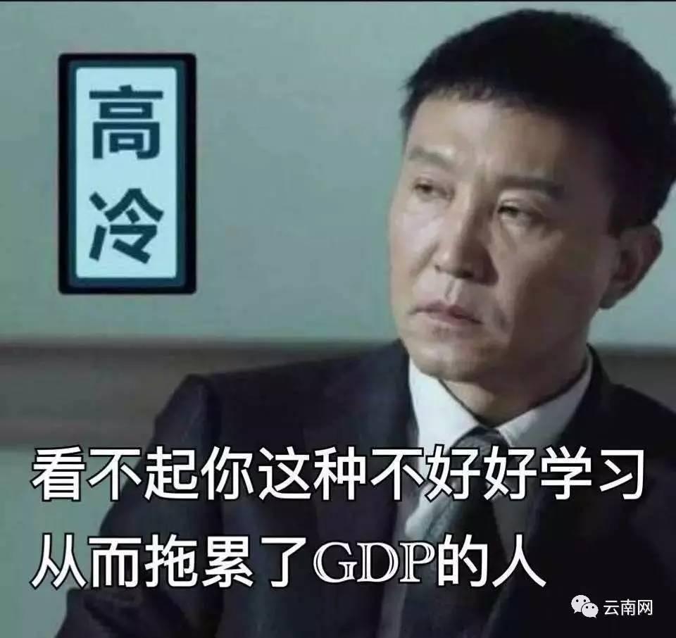 gdp书记_马刺gdp