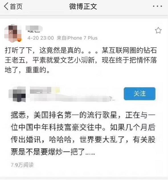 和美国流行歌星相恋了 张朝阳回应与霉霉恋情:不认识她,对外国女人没兴趣