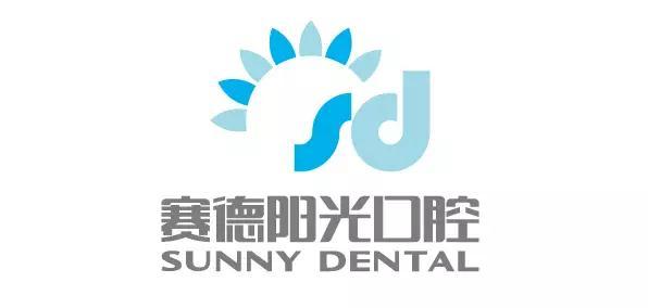 赛德阳光,关爱口腔,美丽微笑,灿烂人生! Sunny Dental,Sunny Care, Sunny Smile, Sunny Life! 上海南京西路门诊部(Invisalign隐适美中国上海中心): 静安区南京西路1266号恒隆广场1号办公楼2307、2308