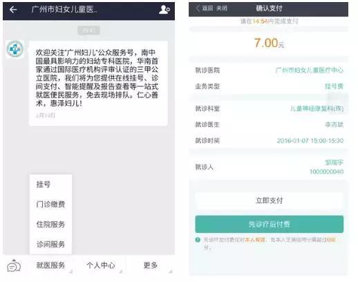 马云进军传统医疗行业,马云的互联网医院之路开始 风云人物 第3张