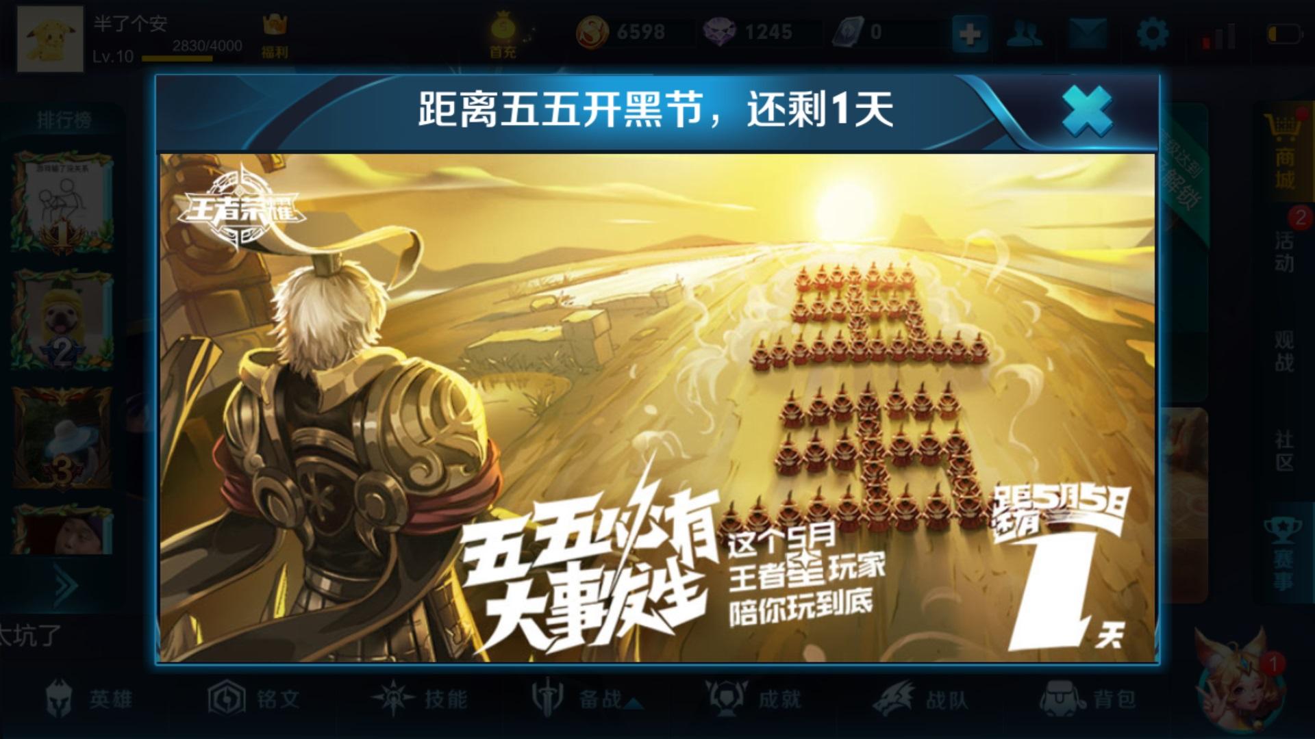 王者荣耀 李白改名宫本武藏 55开黑节闹了个小BUG图片