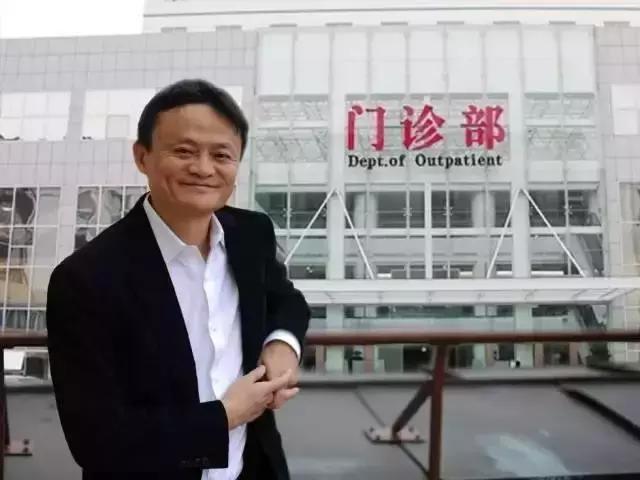 马云进军传统医疗行业,马云的互联网医院之路开始 风云人物 第1张