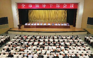 济南市领导干部会议总结学习考察成果学以致用实干快干