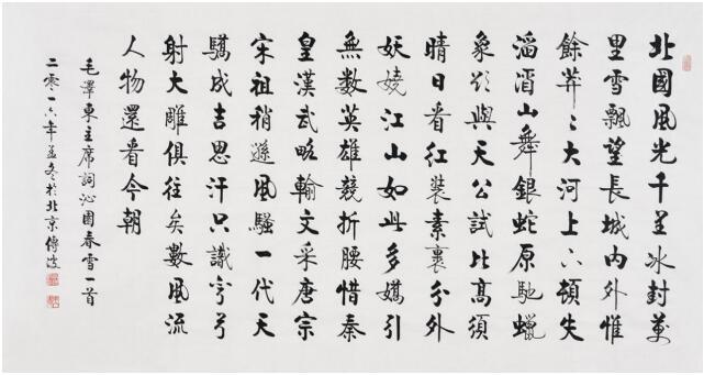 值 名家李传波书法系列