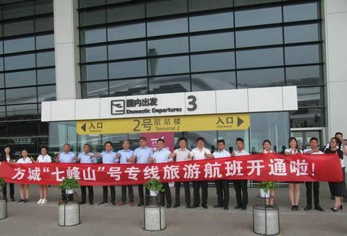 """郑州直达南阳的""""七峰山""""号旅游专线航班开通"""