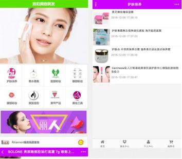 洛阳美容美发app强势上线 打造国内美容美发行业新标杆图片图片