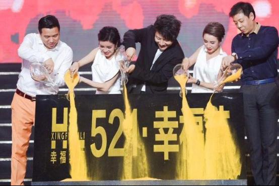 """龙光汇董事长何亮良与幸福集团共同启动""""5.21幸福节"""""""