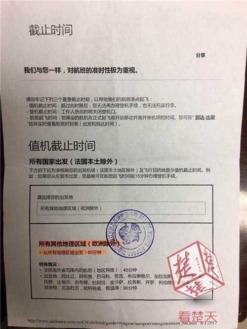 各航班截止登机时间-武汉一女博士因误机掌掴工作人员 被处行拘10天