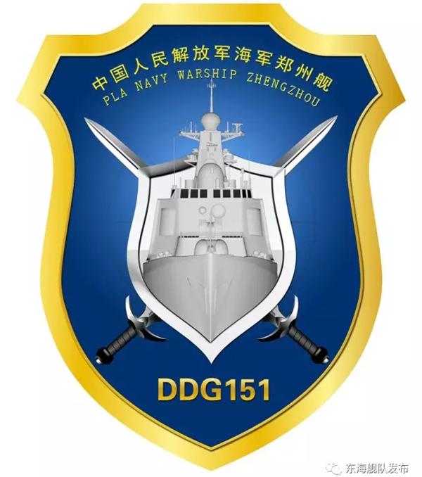 军媒发布20艘海军舰艇舰徽,包括郑州舰等明星战舰