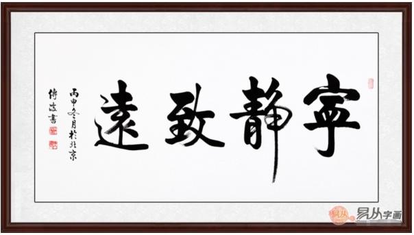 启功大弟子李传波书法《宁静致远》 (作品来源:易从网)
