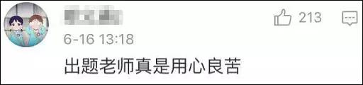 """郑州""""雷人试题""""完全可以申报吉尼斯纪录 - 苇苇草 - 苇苇草"""