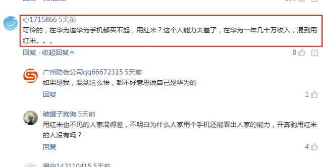 华为员工辞职后用的是红米手机,网友的评论亮了