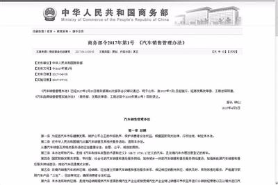 商务部发布《汽车销售管理办法》的网页截图