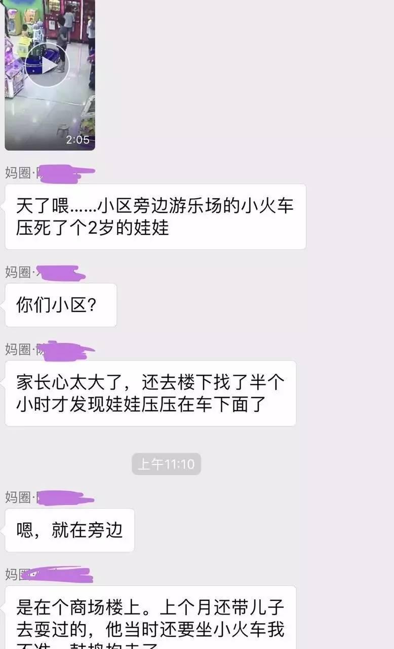 """视频:1岁孩子在游乐场遭""""小火车""""压死 家长无察觉"""
