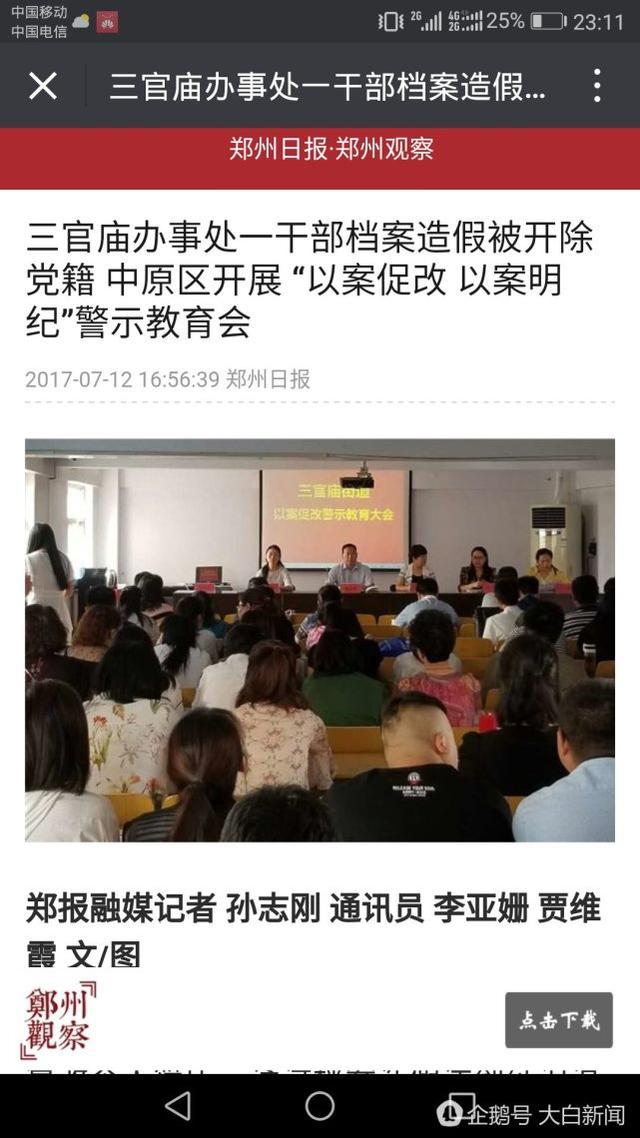 """河南现""""蝇官巨腐"""":五次修改出生日期,入党入编入职全系伪造"""