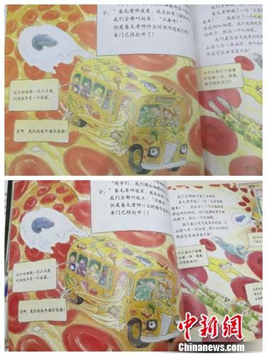盗版《神奇校车·在人体中游览》与正版《神奇校车·在人体中游览》中同一内容对比,下半部分为正版图书,可以看出颜色饱和度更高,纸张更精致。蒲公英童书馆供图。