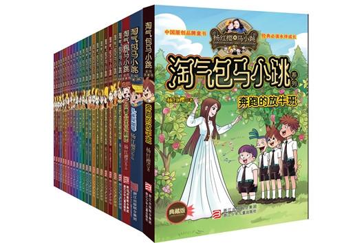 正版《淘气包马小跳》系列图书书影。浙江少年儿童出版社供图。