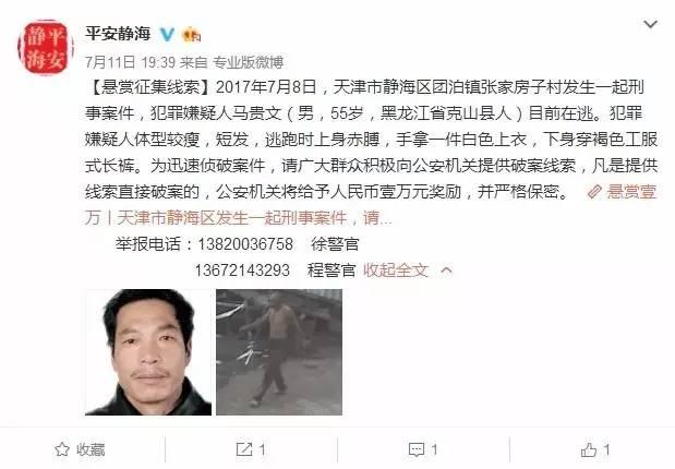 2017年7月8日,天津市静海区团泊镇张家房子村发生一起刑事案件,犯罪