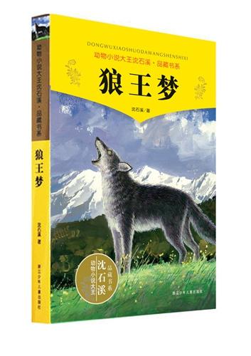 """浙江少年儿童出版社推出的正版《狼王梦》书封。该书也""""遭遇""""了盗版。浙江少年儿童出版社供图"""