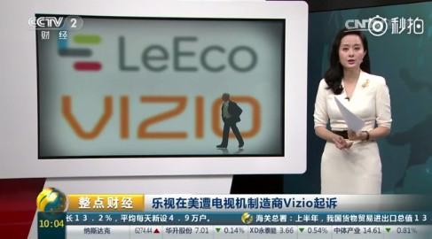 央视:美国头号电视大厂指控乐视欺诈索赔1亿美元