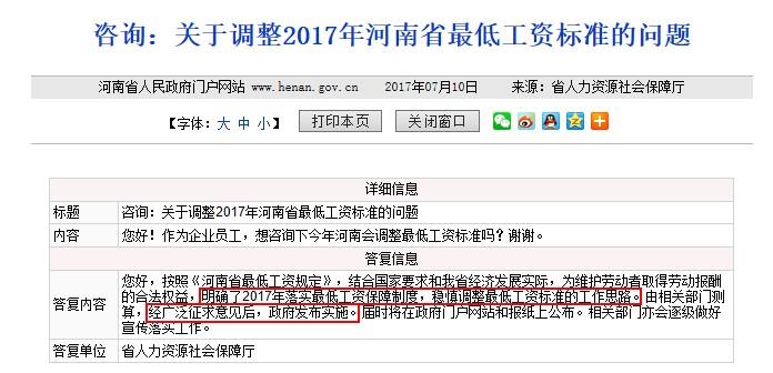 网友征询河南省2017年最低人为尺度的调剂计划。图片来自河南省当局网站。