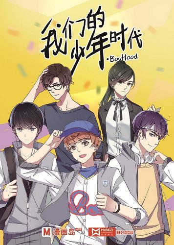 盛夏光年 《全班人的少年时间》漫画上演青春全垒打