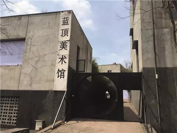 蓝顶美术馆老馆入口处