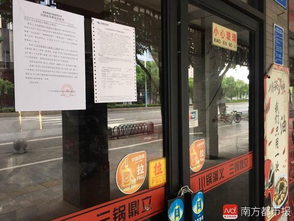 火锅店超范围卖拍黄瓜被罚1万?药监:处罚合法合规