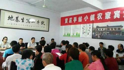 嵩县旅游局联合黄庄乡人民政府举办黄庄乡农家宾馆培训班