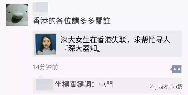 反转! 深圳女大学生赴港失踪? 因盗窃被捕 (组图)