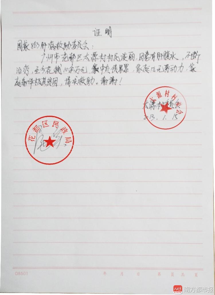 广州市.谈丽代表.jpg