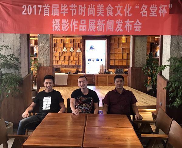 """著名设计师张文发起毕节时尚美食文化""""名堂杯""""主题摄影作品展"""