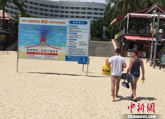 中国首批裂流警示标识已经在海南三亚、陵水的重点滨海旅游区树立。8月31日, 国家海洋局海洋减灾中心与三亚市海洋与渔业局共同树立在海南三亚市重点滨海旅游区的中国首批裂流警示标识。 阮煜琳摄