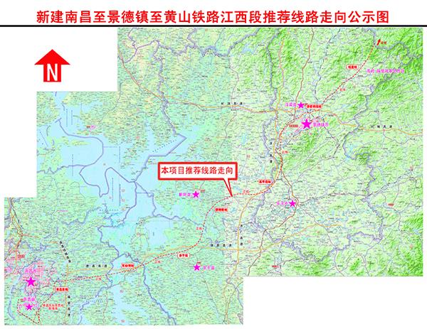 昌景黄高铁江西段规划选址批前公示 途径安徽一市三县图片