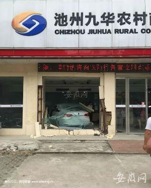 池州:女司机开新车 闯进银行大厅
