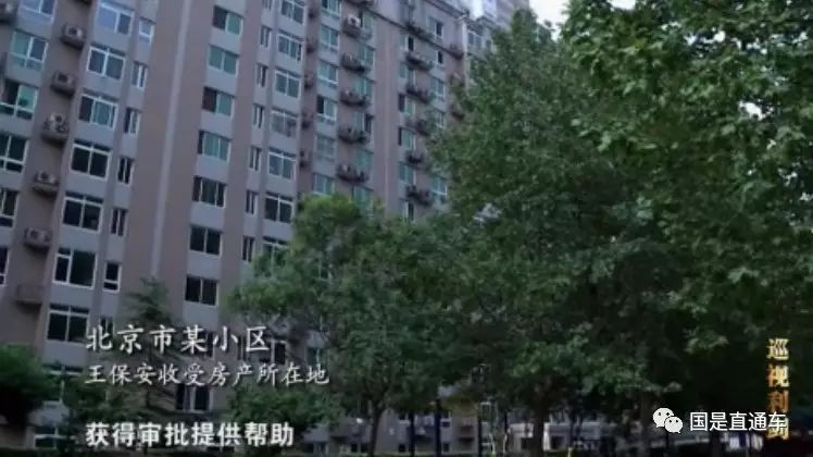 国家统计局原局长王保安5000万豪宅曝光