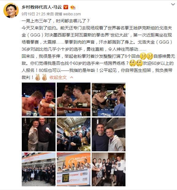 马云吃泡面咸菜照片引500万次围观 网友:辛苦了