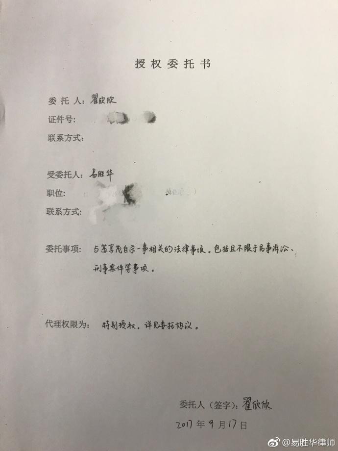 翟欣欣、苏享茂两方律师发声回应案件