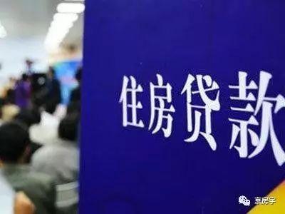 北京房地财产协会解读共有产权房的成亲接受贷款标题